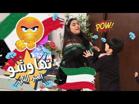 تهاوشو عادل و حنان شالسبب  – عائلة عدنان