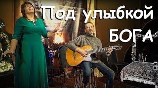 ПОД УЛЫБКОЙ БОГА, Женщина полетела, красивая авторская песня, Вера Вотинцева