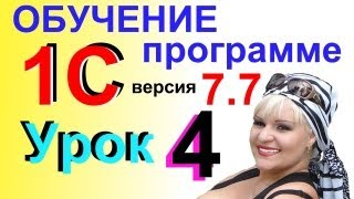 Видеокурсы Самоучитель онлайн 1С Предприятие 7.7 Урок 4(Обучение программе 1С Предприятие 7.7 Начинает работу в программе 1С вводим сведения об организации или ИП..., 2013-03-21T13:51:11.000Z)