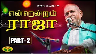 Gambar cover இளையராஜாவின் பிரமாண்ட இசை நிகழ்ச்சி | Part - 2 | Maestro Ilayaraja | Endrendrum Ilaiyaraaja | JAYATV