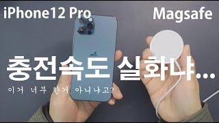 아이폰12프로+맥세이프충전테스트(자력,언박싱,Qi호…