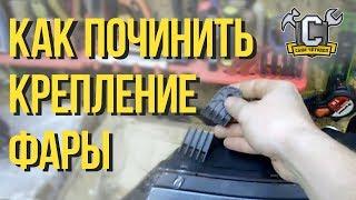 видео Простой ремонт автомобильных фар