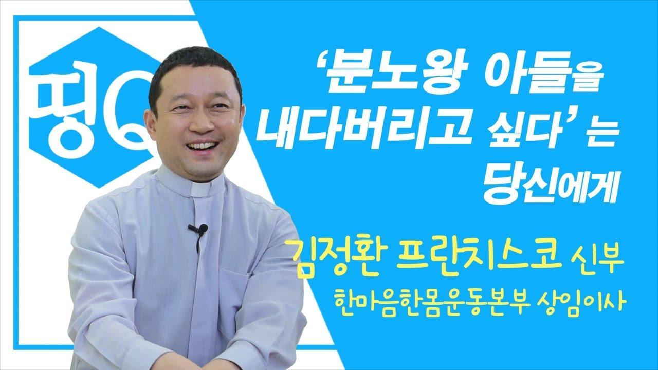 띵Q '분노왕 아들을 내다버리고 싶은' 당신에게 / 김정환 ...