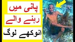 Pani May Rehnay Walay Log  -  The Life of People of Water