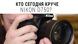 Видео обзор Nikon D750