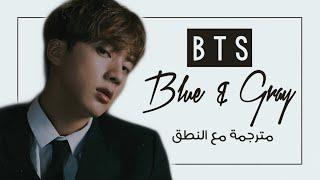 BTS - Blue & Gray - Arabic Sub + Lyrics [مترجمة للعربية مع النطق]