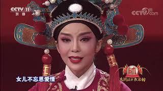 [梨园闯关我挂帅]黄梅戏《女驸马》选段 演唱:朱旭 助演:吴琼| CCTV戏曲