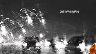 張智成 & 江美琪- 愛情
