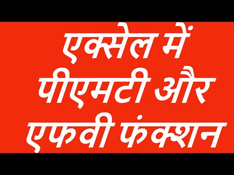 PMT and  FV  Functions in MS Excel in Hindi
