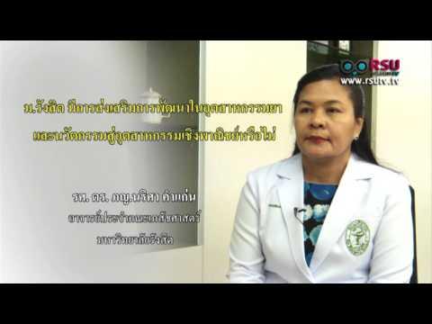 ปฏิรูปประเทศไทยกับมหาวิทยาลัยรังสิต : ปฏิรูปอุตสาหกรรมยาไทย ตอนที่ 2