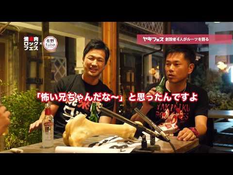[長野tube]  The! 焼來肉ロックフェス #1 〜4人の創始者がヤキフェス のルーツを語る〜