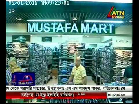 Business In Bangladesh at ATN Bangla ( 01 June 2016 )