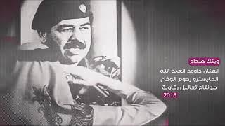 اجمل أغنية عن صدام حسين صقر العرب