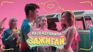 Смотреть клип Катя Адушкина - Зажигай!