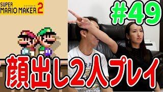 【スーパーマリオメーカー2】マリメカ2顔出しプレイ初挑戦! #49