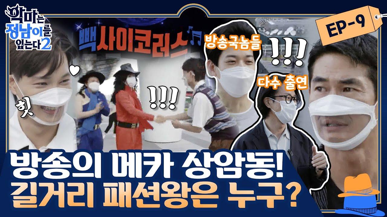 Download [sub] 😈 ep.9 [배정남X카이] 특집 3탄! 방송의 메카 상암동에서 패션왕을 만나다☆ (feat. 빽사이코러스) | 😈악마는정남이를입는다2