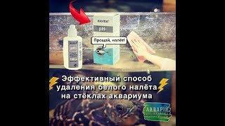 Как сделать акваскейп. Ph минус для чистки аквариума. Ч1
