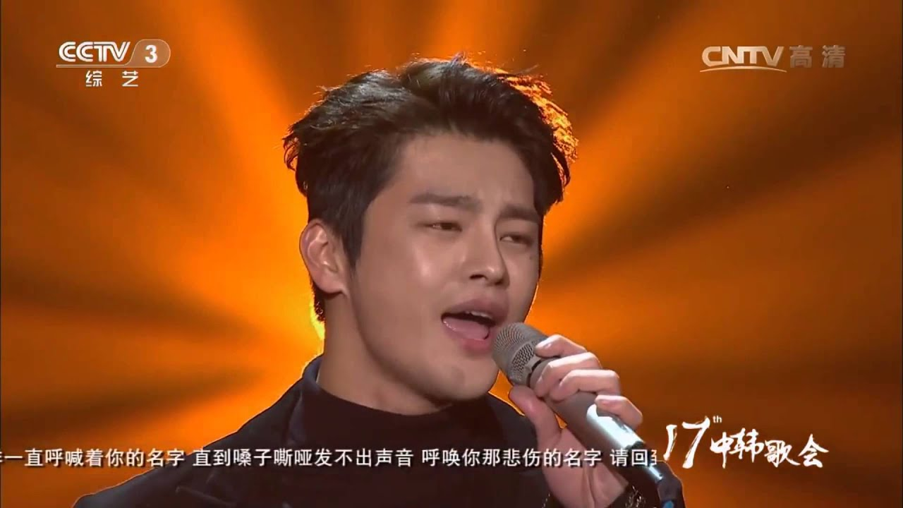 Download SEO IN GUK (CALLING YOU) - THE 17TH KOREA - CHINA MUSIC FESTIVAL 20151103