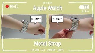 ⌚️애플워치 메탈 스트랩 가격 4,800원???????…