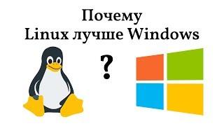 Почему Linux лучше Windows