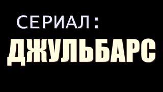 Джульбарс 1, 2, 3, 4 серия дата выхода