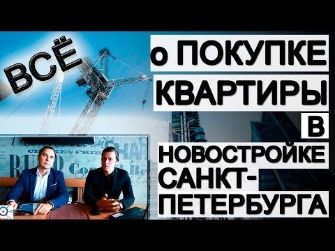 Купить квартиру в Санкт-Петербурге в новостройке у метро