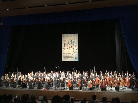 Концерт Российского национального молодежного симфонического оркестра во ВГИКе