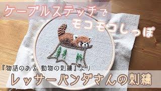 著書新刊出版記念!『物語のある 動物の刺繍』 https://amzn.to/2GBWpnW から表紙にもいるレッサーパンダさんの刺繍をしました。 レッサーパンダの...