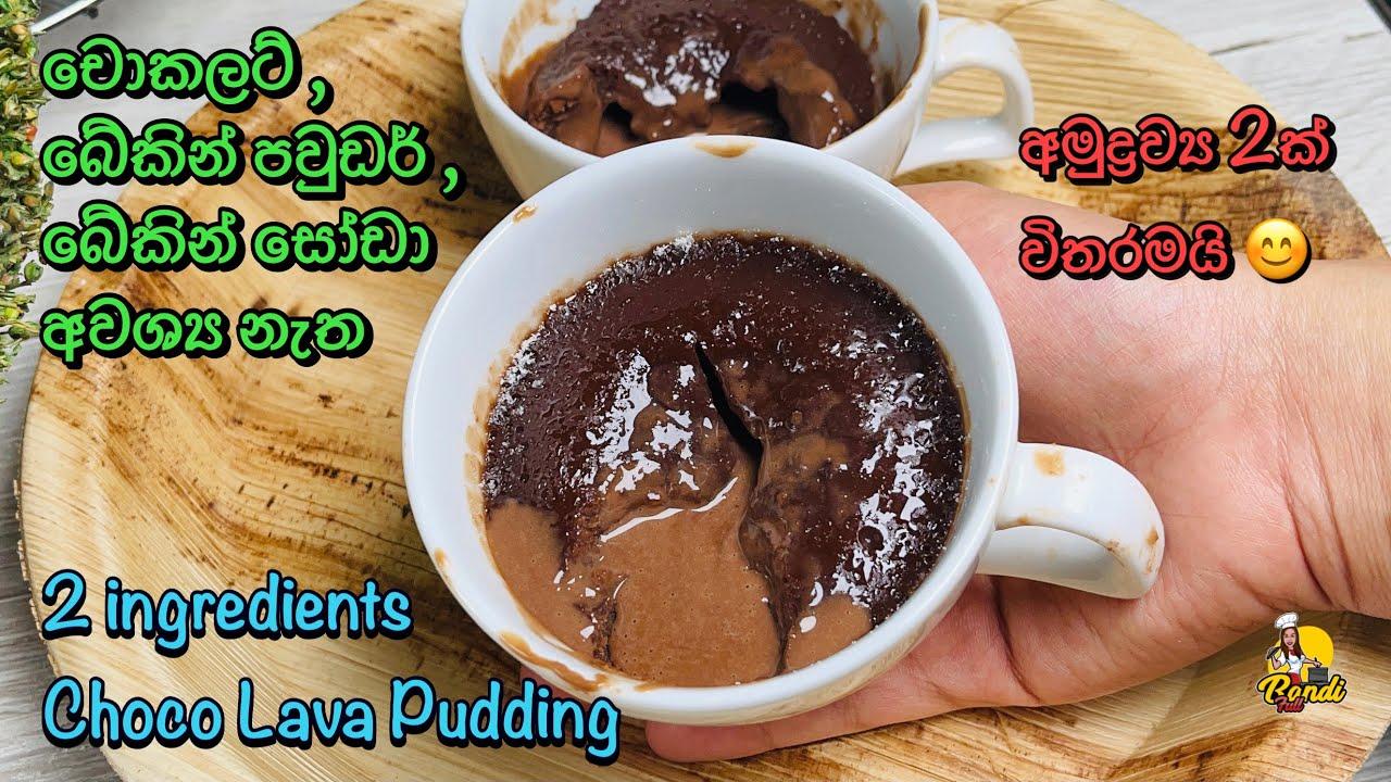 අමුද්රව්ය 2න් රයිස් කුකර් එකේ චොකලට් ලාවා පුඩින් 😮 2 Ingredient LAVA PUDDING | Chocolate Lava Cake