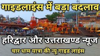 Haridwar And Uttarakhand New Guidelines Of Covid | Char Dham Yatra New Update | Haridwar Yatra News