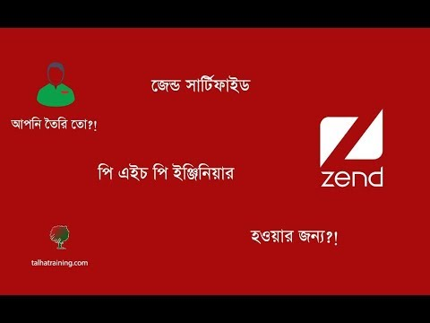 Day 01 - Zend PHP Certification Training Course: Assignment, Arithmetic Operators, Comment Syntax
