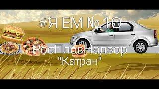 "#Я_Ем №10 - РосПловНадзор. ""Катран"""