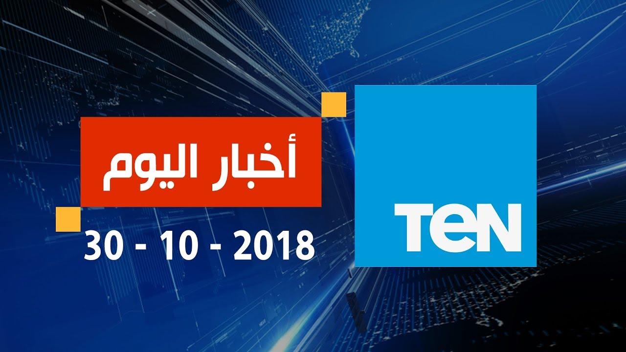 أخبارTeN| تغطية لزيارة الرئيس السيسي لألمانيا ومشاركة مصر في قمة مجموعة العشرين للشراكة مع أفريقيا