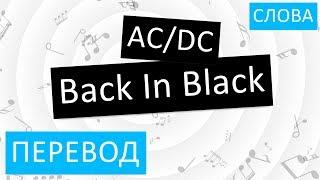 Скачать AC DC Back In Black Перевод песни На русском Слова Текст