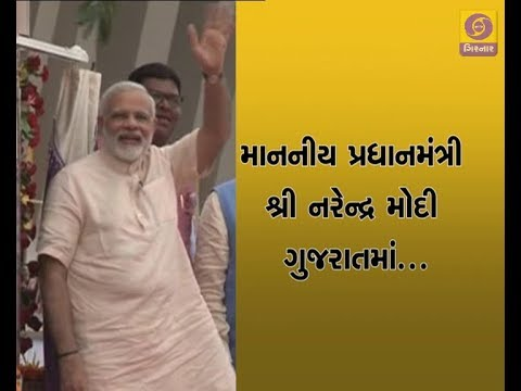 PM FLAGSHIP PROGRAMME - TV REPORT OF PM SHRI NARENDRA MODI VISIT AT AMRELI  19-09-2017