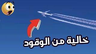 على ارتفاع 12,000 متر نفد الوقود من طائرة المسافرين ..!!