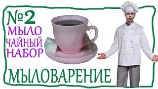 Мыловарение ► Чайный набор ► #2(, 2016-04-14T21:31:51.000Z)