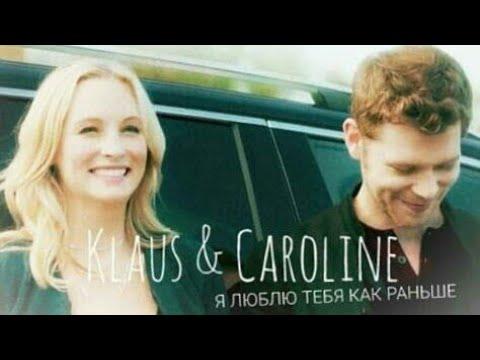 Klaus & Caroline || Люблю тебя как раньше