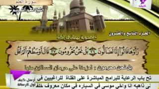 سورة القلم الشيخ سعود الشريم