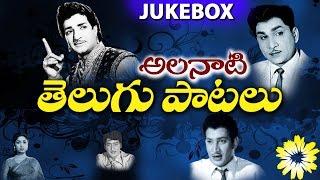 Old Telugu Songs (అలనాటి తెలుగు పాటలు) Telugu Video Songs Jukebox