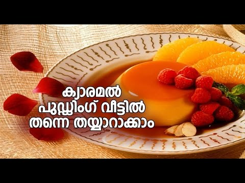 How to make caramel pudding recipe mix at home malayalam salt how to make caramel pudding recipe mix at home malayalam salt n pepper kaumudy tv forumfinder Choice Image