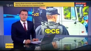 ФСБ задержала украинских диверсантов в Крыму