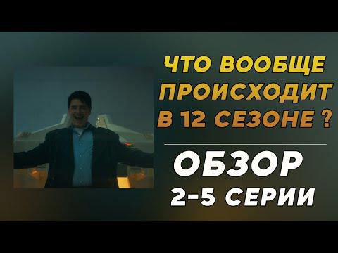 ОБЗОР 2-5 Серии 12 сезона | Доктор Кто