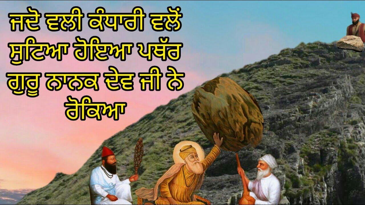 Vali Kandhari Dvara Sutiya Pathar Guru Nanak Dev Ji Ne Kive Rokiya | Sri Panja Sahib Da Itihas