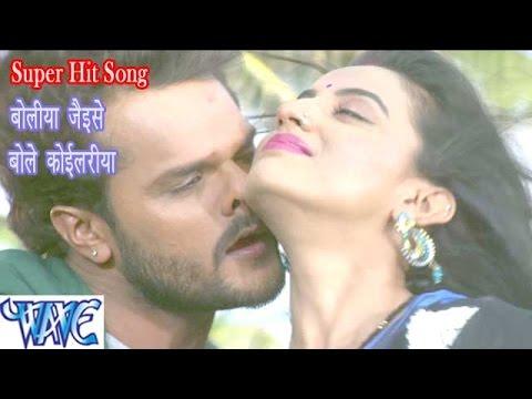 Boliya Jaise Bole - बोलिया बोले कोइलरिया - Khesari Lal Yadav - Bhojpuri  Songs 2015 HD