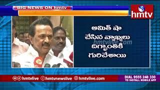 MK Stalin Condemns Amit shah's Comment About Hindi Language | hmtv Telugu News