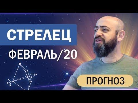 Гороскоп СТРЕЛЕЦ Февраль 2020 год / Ведическая Астрология