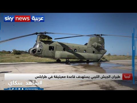 غارات الجيش الوطني الليبي تستهدف غرفة عمليات المسيرات التركية  - نشر قبل 7 ساعة