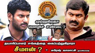 தயாரிப்பாளர் சங்கத்தை கைப்பற்றுகிறாரா சீமான்? | seeman vs vishal  producer council election