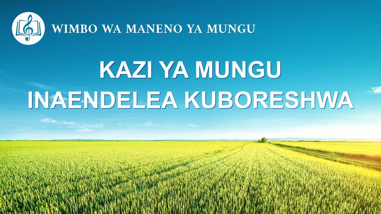 Wimbo wa Injili | Kazi ya Mungu Inaendelea Kuboreshwa